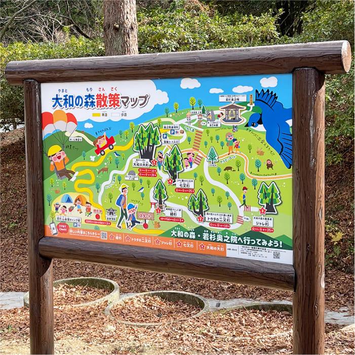「大和の森」案内マップ